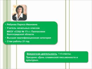 Реброва Лариса Ивановна Учитель начальных классов
