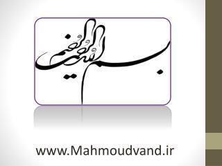 Mahmoudvand.ir