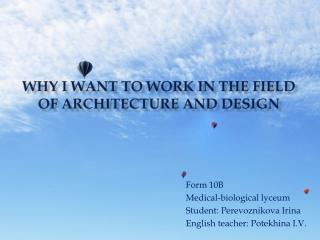 Why I want to work in the field of Architecture and Design