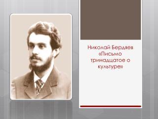 Николай Бердяев  «Письмо тринадцатое о культуре»