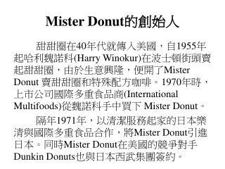 Mister Donut 的創始人