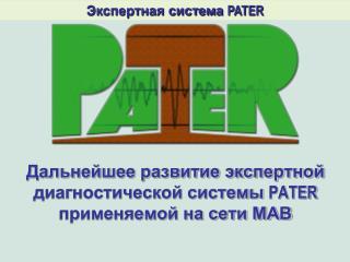 Дальнейшее развитие экспертной диагностической системы  PATER  применяемой на сети МАВ