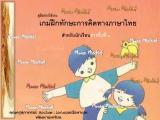เกมฝึกทักษะการคิดทางภาษาไทย