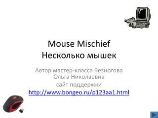 Mouse Mischief  Несколько мышек