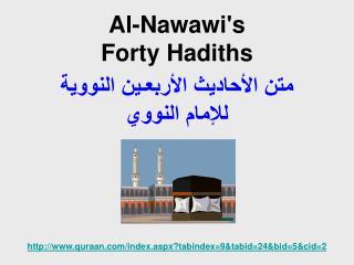 Al-Nawawis Forty Hadiths            quraan