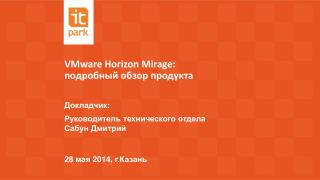 VMware Horizon Mirage: ????????? ????? ????????