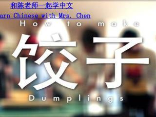 和陈老师一起学中文 Learn Chinese with Mrs. Chen