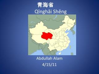 青海省 Qīnghǎi Shěng