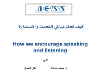 How we encourage speaking and listening