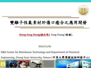 Jheng -Fong  Jhong ( 鍾政峰 ) ,  Yung Chang ( 張雍 ),