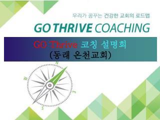 GO Thrive  코칭  설명회 ( 동래 온천교회 )