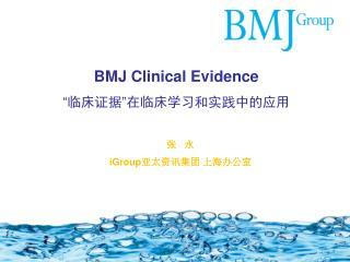 "BMJ Clinical Evidence "" 临床证据 "" 在临床学习和实践中的应用"