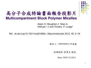 高分子合成特論書面報告投影片 Multicompartment Block Polymer Micelles