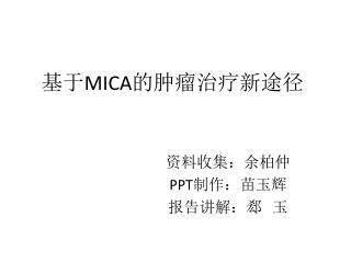 基于 MICA 的肿瘤治疗新途径