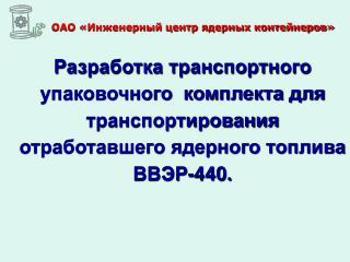 ОАО «Инженерный центр ядерных контейнеров»