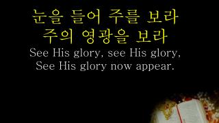 ?? ?? ?? ??            ?? ??? ??                     See His glory, see His glory,
