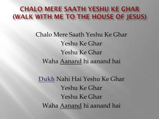 Chalo Mere Saath Yeshu ke Ghar (Walk with me to the house of Jesus)