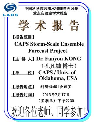 【 报告题目 】   CAPS Storm-Scale Ensemble Forecast Project 【 主 讲 人 】 Dr. Fanyou KONG
