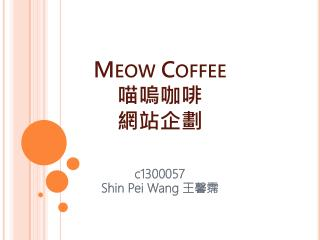 Meow Coffee 喵嗚 咖啡 網站企劃