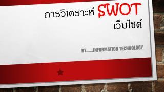 การ วิเคราะห์  SWOT เว็บไซต์