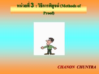 3 :  Methods of Proof