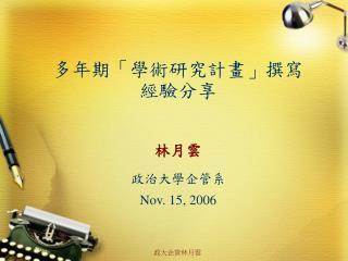 Nov. 15, 2006
