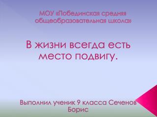 МОУ «Побединская средняя общеобразовательная школа»