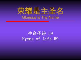 荣耀是主圣名 Glorious Is Thy Name
