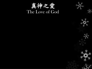 真神之 愛 The Love of God