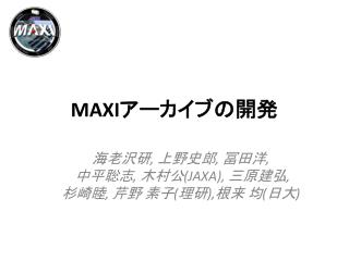 MAXI アーカイブの開発