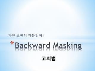 Backward  Masking