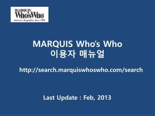 MARQUIS Who's Who 이용자 매뉴얼