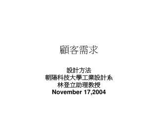 November 17,2004