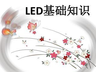 LED 基础知识