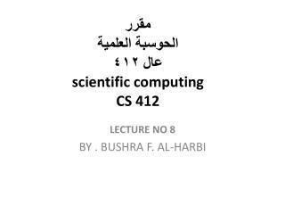 ???? ??????? ??????? ??? ??? scientific computing CS 412