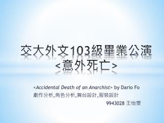 交大外文 103 級畢業 公演 < 意外死亡 >