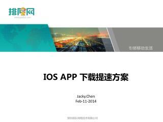 IOS APP  下载提速方案