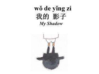 wǒ de yǐng zi 我的 影子 My Shadow