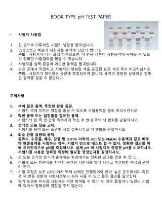 BOOK TYPE pH TEST PAPER