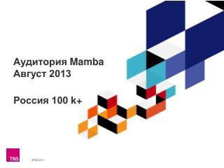 Аудитория  Mamba Август 2013