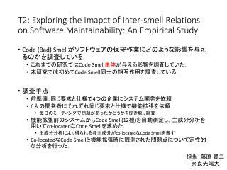 Code (Bad) Smell がソフトウェアの保守作業にどのような影響を与えるのかを調査している. これまでの研究では Code Smell 単体 が与える影響を調査していた.
