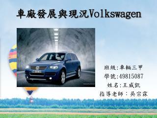 車廠發展與現況 Volkswagen