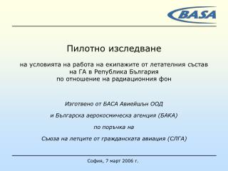 Изготвено от БАСА Авиейшън ООД и Българска аерокосмическа агенция (БАКА) по поръчка на