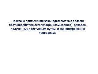 Нормативные и внутренние документы по ПОД/ФТ
