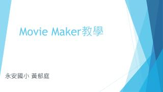 Movie Maker 教學