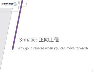 3-matic:  正向工程
