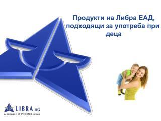 Продукти на Либра ЕАД, подходящи за  употреба при  деца