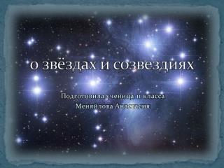 о  звёздах и созвездиях