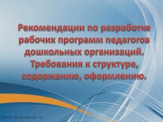 Методические рекомендации были предложены в ноябре 2012 года.