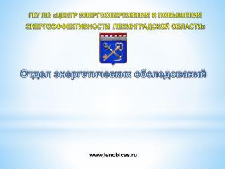 Отдел энергетических обследований